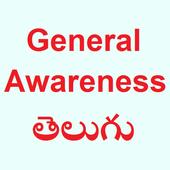General Awareness Telugu icon