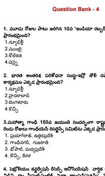 General Awareness Telugu screenshot 2