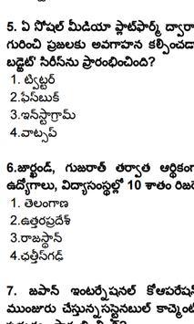 General Awareness Telugu screenshot 3
