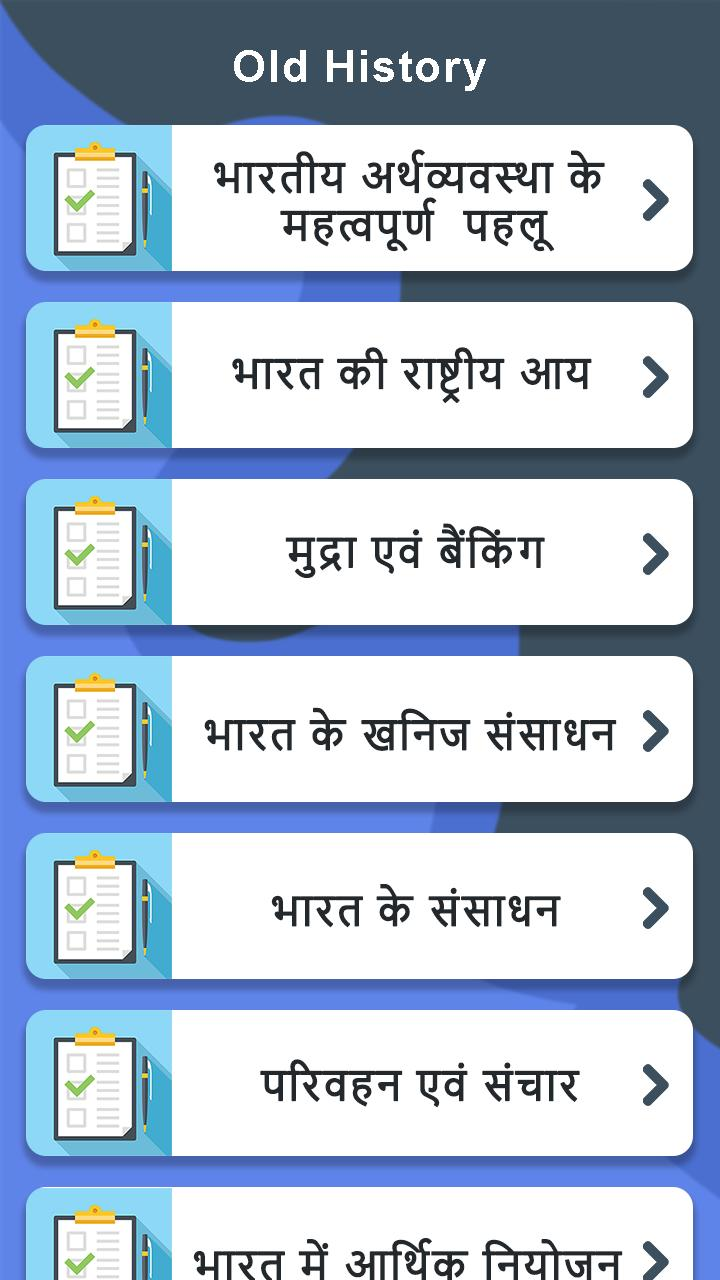 India Lucent General Knowledge in Hindi Offline for Android - APK