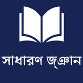 GK in Bangla 2019 icon