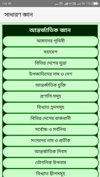 GK in Bangla 2019 poster