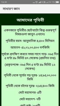 GK in Bangla 2019 screenshot 1