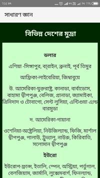 GK in Bangla 2019 screenshot 2