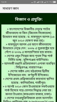 GK in Bangla 2019 screenshot 3