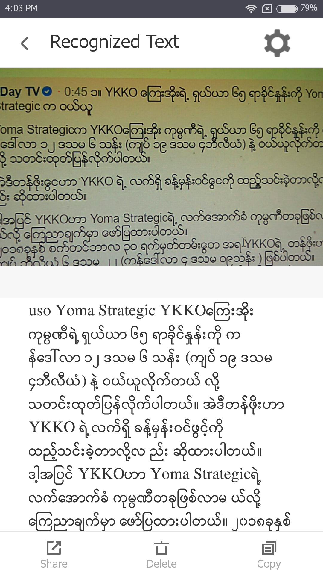 Myanmar OCR for Android - APK Download