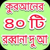 ৪০ রব্বানা দোায়া icon