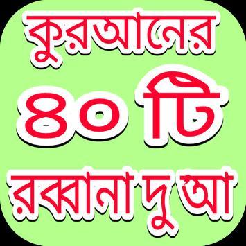 ৪০ রব্বানা দোায়া poster