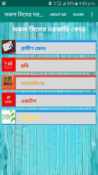 সকল সিমের দরকারি কোড poster