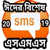 ঈদের বিশেষ SMS{ঈদ SMS} Zeichen