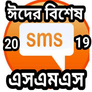 ঈদের বিশেষ SMS{ঈদ SMS} Plakat