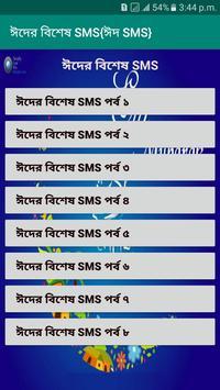 ঈদের বিশেষ SMS{ঈদ SMS} Screenshot 1