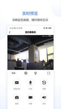 精灵眼 Screenshot 1