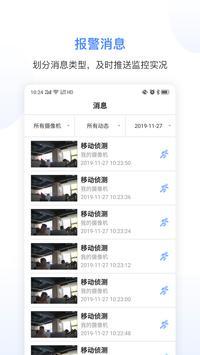 精灵眼 Screenshot 3