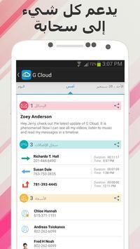 G Cloud تصوير الشاشة 13