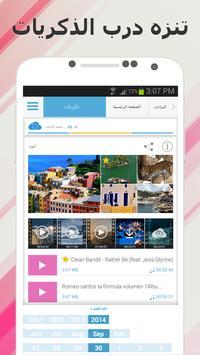 G Cloud تصوير الشاشة 2