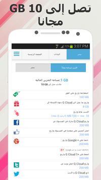 G Cloud تصوير الشاشة 4