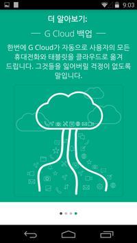 G Cloud 스크린샷 1