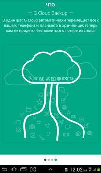 G Cloud скриншот 14