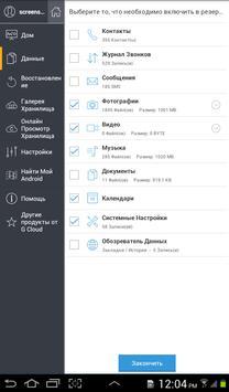 G Cloud скриншот 18