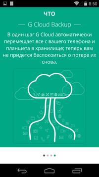 G Cloud скриншот 1