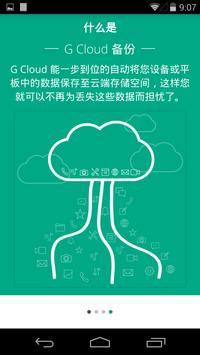 G Cloud 海报