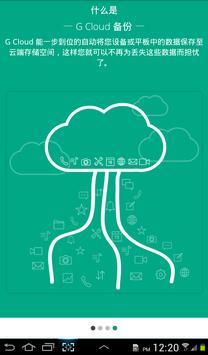 G Cloud 截圖 14
