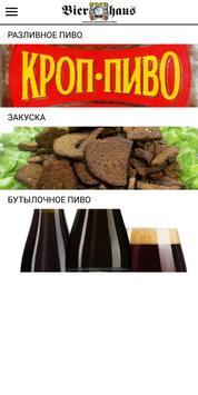 Бирхаус Нефтеюганск poster