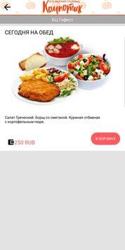 Сеть вкусных столовых «Компотик» screenshot 2
