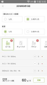 減酒にっき screenshot 1