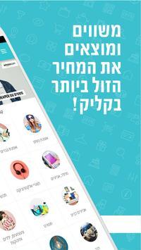 חיפוש והשוואת מחירים בין איביי, אלי אקספרס, אמזון poster