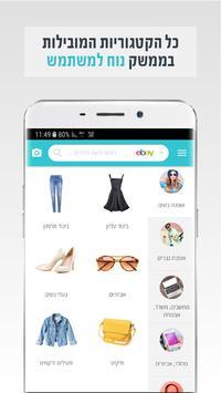 חיפוש והשוואת מחירים בין איביי, אלי אקספרס, אמזון screenshot 2
