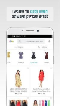 חיפוש והשוואת מחירים בין איביי, אלי אקספרס, אמזון screenshot 3
