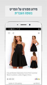 חיפוש והשוואת מחירים בין איביי, אלי אקספרס, אמזון screenshot 4