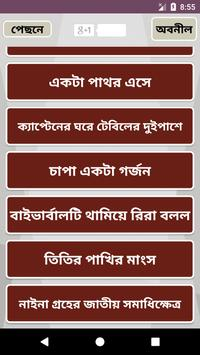 Jafar Iqbal - অবনিল screenshot 1