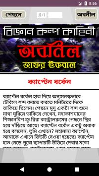 Jafar Iqbal - অবনিল screenshot 3