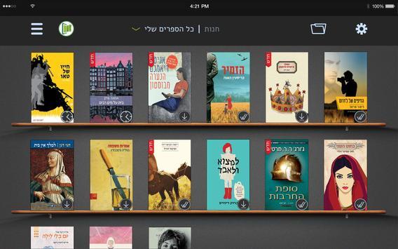 GetBooks-Steimatzky screenshot 5