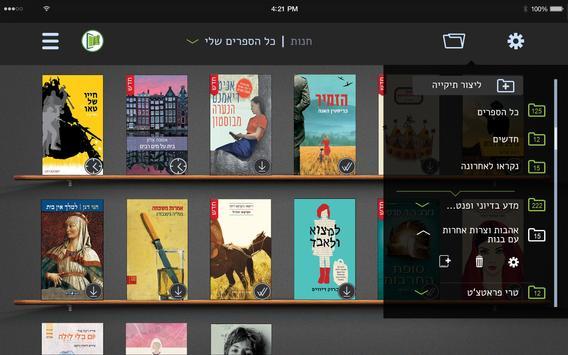 GetBooks-Steimatzky screenshot 6