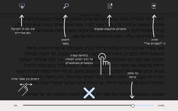 GetBooks-Steimatzky screenshot 9
