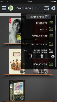 GetBooks-Steimatzky screenshot 1