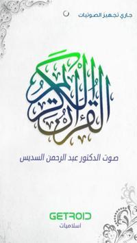 السديس - القرآن الكريم poster