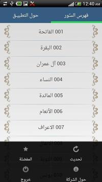 السديس - القرآن الكريم screenshot 3