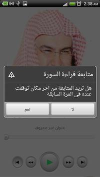 السديس - القرآن الكريم screenshot 4