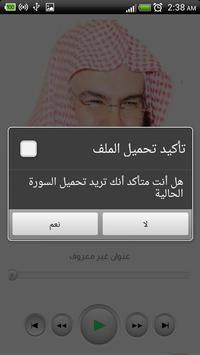 السديس - القرآن الكريم screenshot 5