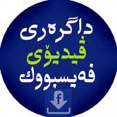داگرەری ڤیدیۆی فەیسبووك -Video Downloader for Face icon