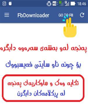 داگرەری ڤیدیۆی فەیسبووك -Video Downloader for Face screenshot 3