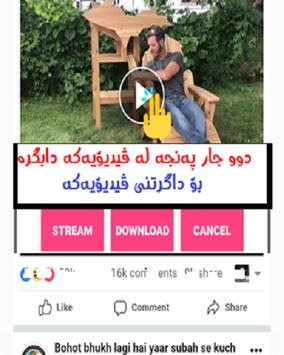 داگرەری ڤیدیۆی فەیسبووك -Video Downloader for Face screenshot 4