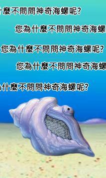 神奇海螺 screenshot 4