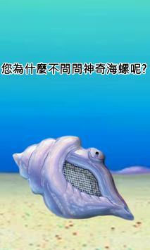神奇海螺 poster
