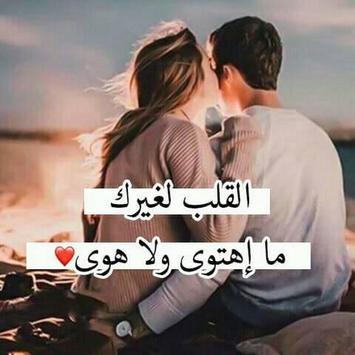 حبيبي انا احبك💖 screenshot 5